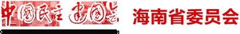 中国民主建国会海南省委员会